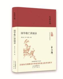 大家小书:国学救亡讲演录(精)