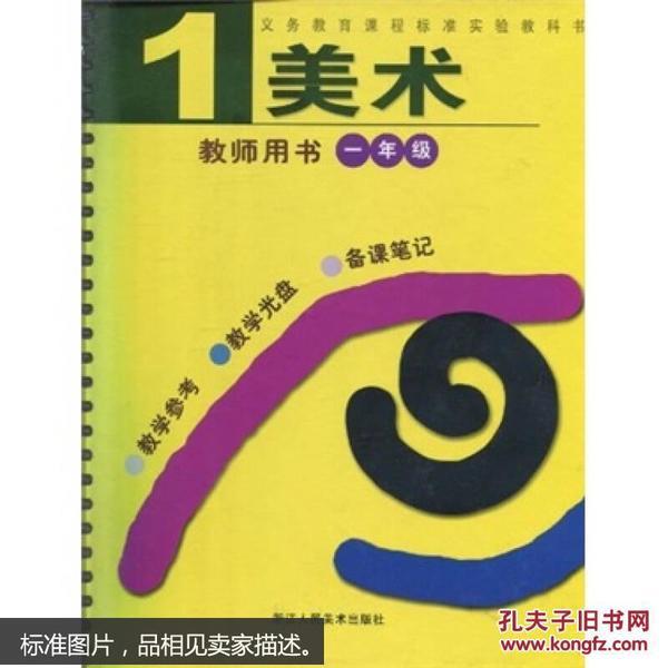 美术(教师用书)(第1册)