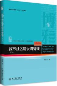 城市社区建设与管理-(第二版)