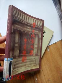 昔日北京大观