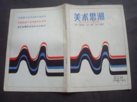 美术思潮1985年试刊号.