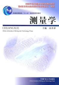 测量学 9787811077018 高井祥  中国矿业大学出版社