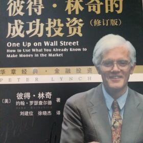 彼得林奇的成功投资