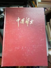 中国妇女1999年(1一12)期——法律帮助专刊