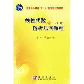 """线性代数与解析几何教程(上册)/普通高等教育""""十一五""""国家级规划教材"""