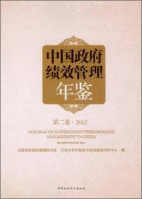 中国政府绩效管理年鉴(第2卷·2012)