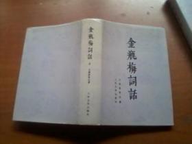 金瓶梅词话(上下)布面硬精装+书衣 戴鸿森 校点  1985年5月北京第1次版 1989年7月北京第1次印刷
