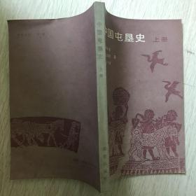 《中国屯垦史(上中)》(在韩)