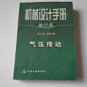机械设计手册:单行本.第22篇.气压传动