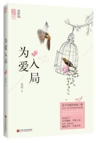 为爱入局 金丙二手 中国文联出版社 9787505989535  青春文学 爱