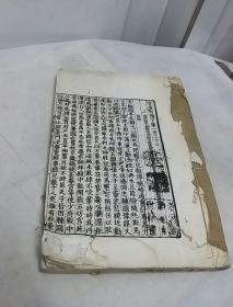民国百衲本二十四史·新唐书列传(新唐书三十七)