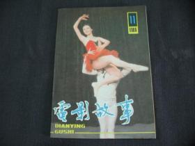 电影故事(1985年 第11期)