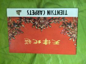 天津地毯  七十年代广告宣传画册