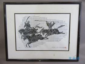 日本木版画 中国武将图 原田维夫作 陈舜臣小说十八史略封面