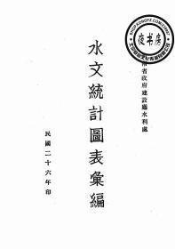 水文统计图表汇编-1937年版-(复印本)