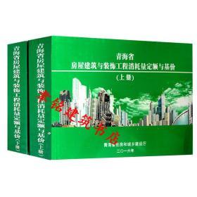 2016青海土建定额、2016版青海省房屋建筑与装饰工程消耗量定额与基价上下册