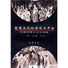 思想文化的传承与开拓:何世明博士文化讲座