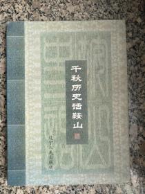 千秋历史话鞍山 (作者签名本)