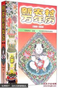 新农村万年历(1900-2050) 第2版