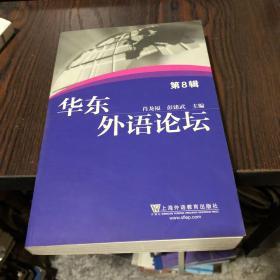 华东外语论坛(第8辑)
