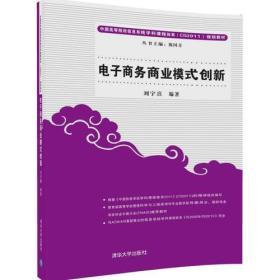 电子商务商业模式创新