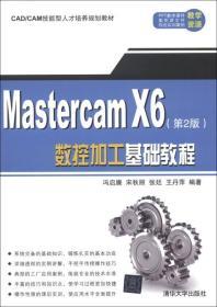 MasterCAMX6数控加工基础教程第二2版冯启廉清华大学出版社9787302314660