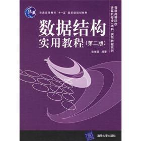 数据结构实用教程(第2版第二版) 徐孝凯 9787302133971 清华大学出版社