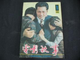电影故事(1985年 第9期)