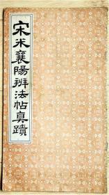 字帖-宋米襄阳辩法真迹
