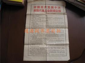 报纸:中国共产党第十次全国代表大会新闻公报 一九七三年八月二十九日(规格26x40cm)