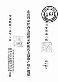 山西西部陕西西北部蓬蒂纪后黄土期前之地层观察-1930年版-(复印本)-地质专报