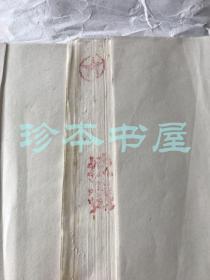 1985年  红星牌宣纸 四尺 净皮 煮硾宣 83枚/刀