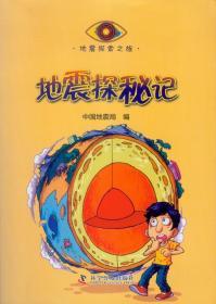 全新正版 2017地震探秘记 中国地震局
