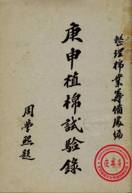 庚申植棉试验录-1921年版-(复印本)