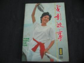 电影故事(1985年 第8期)