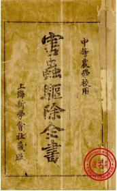 害虫驱除全书-1912年版-(复印本)