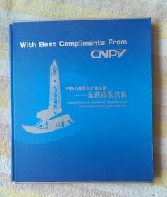 中国石油装备产业基地 东营市东营区 邮票年代 : 2000年代 (2000-2009)