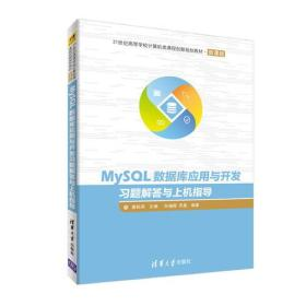 MySQL数据库应用与开发习题解答与上机指导