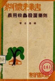 农用杀虫杀菌药剂-1936年版-(复印本)-黎明农业丛书