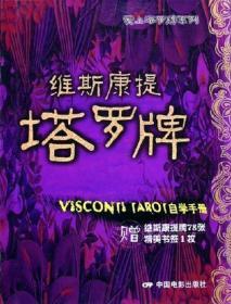 维斯康提塔罗牌:自学手册  赠78张+2张替补  紫花色