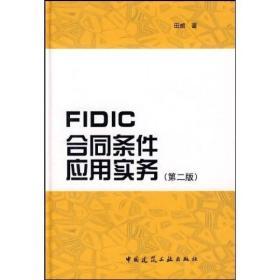 FIDIC合同条件应用实务(第2版),作者签名本G