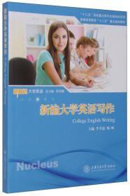 新编大学英语写作 李书仓 杨辉 上海交通大学 9787313112750