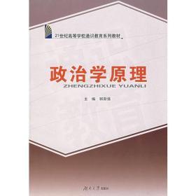 政治学原理 郭渐强 9787811131581