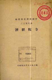 寺院经济-(复印本)-中国经济史料丛编
