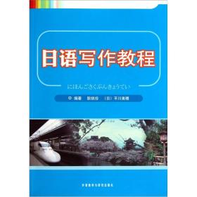 日语写作教程