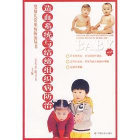 婴幼儿常见病防治丛书:造血系统与结缔组织病防治9787508711102(A04-4)