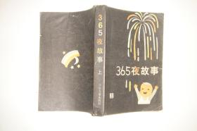 365夜故事 (上)
