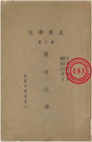 制造化学-1929年版-(复印本)-化学集成
