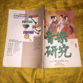 音乐研究1996.1(季刊)