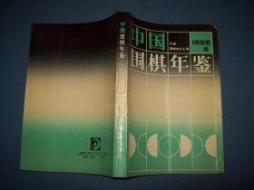 中国围棋年鉴.1992年版